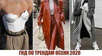САМЫЕ МОДНЫЕ ТРЕНДЫ НА УЧЕБУ/УНИВЕРСИТЕТ 2020! 🔥 ДЛЯ ПОДРОСТКОВ И НЕ ТОЛЬКО