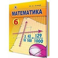 Учебник 6 класс. Математика (Истер)