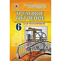 Учебник для 6 класса: Трудовое обучение для мальчиков (Терещук) на русском
