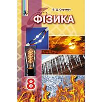 Учебник для 8 класса: Физика (Сиротюк)