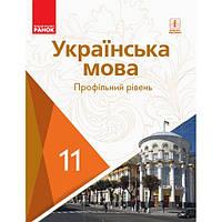 Учебник для 11 класса: Украинский язык (профильный уровень) Караман