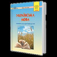 Пособие для подготовки к ЗНО 2020. Украинский язык (Нина Антонюк)