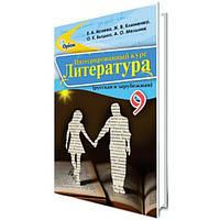 Учебник для 9 класса: Литература интегрированный курс (Исаева)
