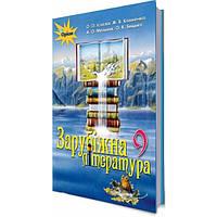 Учебник для 9 класса: Зарубежная литература (Исаева)