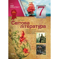 Мой конспект: Зарубежная литература 7 класс (По новой программе)