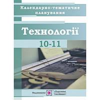 Календарно-тематическое планирование. Технологии 10-11 класс