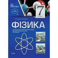 Мой конспект: Физика 7 класс