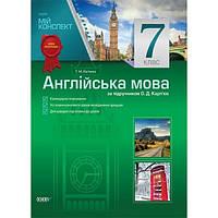 Мой конспект: Английский язык 7 класс (по учебнику Карпюк)