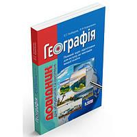 География. Справочник для абитуриентов и школьников