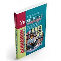 Украинская литература. Справочник для абитуриентов и школьников