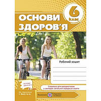 Основи здоров'я 6 клас: Робочий зошит до підручника Беха