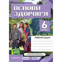 Основи здоров'я 6 клас: Робочий зошит до підручника Бойченко