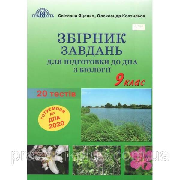 ДПА 2020 Биология 9 класс. Сборник заданий