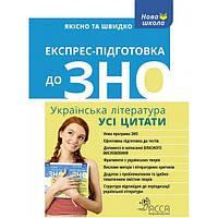 Экспресс-подготовка к ЗНО: Украинская литература  Все цитаты