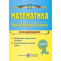 Математика: Мінідовідник для підготовки до ЗНО