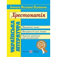 Украинская литература. Хрестоматия для подготовки к ЗНО
