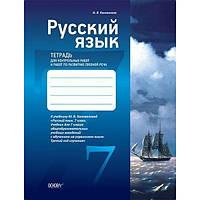 Рабочая тетрадь: Контрольные работы по русскому языку 7 класс (к учебнику Коноваловой)
