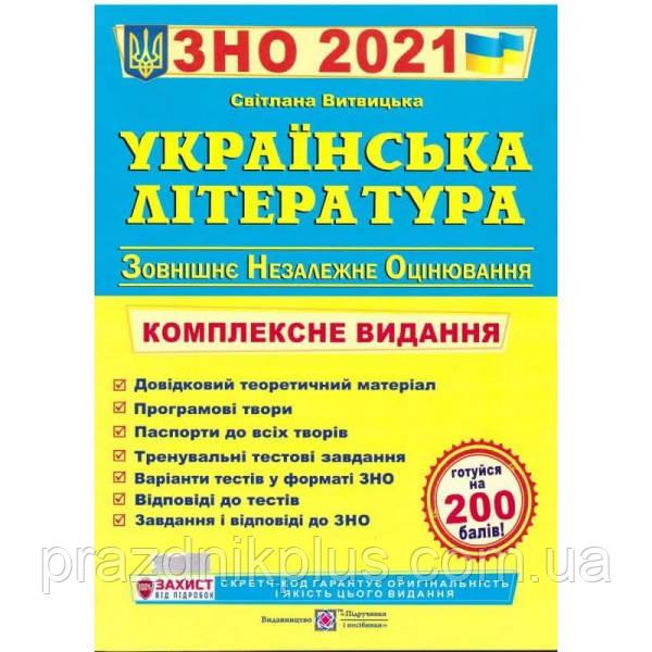Комплексна підготовка до ЗНО 2021: Українська література