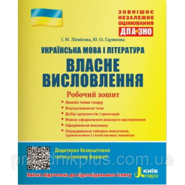 ЗНО 2021 Українська мова та література: Власні висловлювання