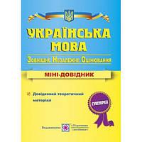 Подготовка к ЗНО. Украинский язык. Мини-справочник