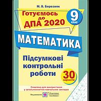 ДПА 2020. Итоговые контрольные работы по математике 9 класс