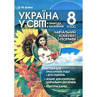 Украина в мире: природа, население. Учебный комплект 8 класс