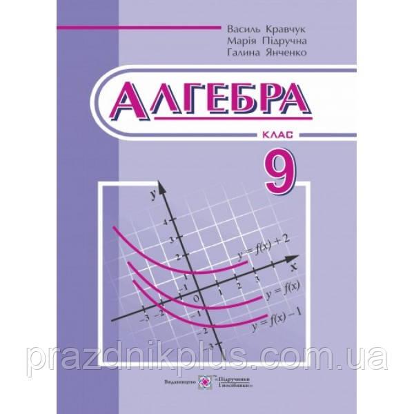 Алгебра 9 класс. Учебник для 9 класса (Кравчук)