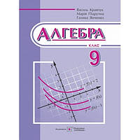 Алгебра 9 класс. Учебник для 9 класса (Кравчук), фото 1