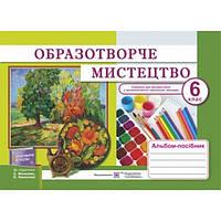 Альбом-пособие по изобразительному искусству. 6 класс (к учебнику Железняк)