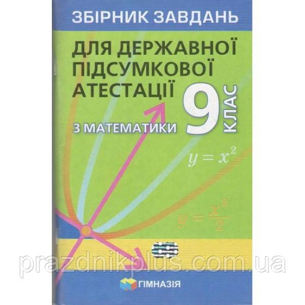 ДПА 9 клас: Збірник завдань для державної підсумкової атестації з математики (Мерзляк)