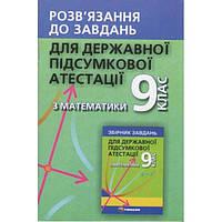 ДПА 9 клас: Відповіді до підсумкових контрольних робіт з математики