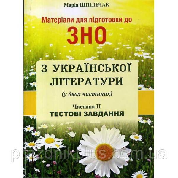 Матеріали для підготовки до ЗНО: Українська література Тестові завдання Частина II