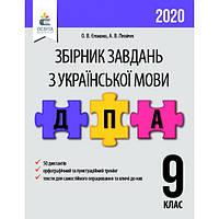 Украинский язык 9 класс. Сборник заданий для подготовки к ДПА 2020