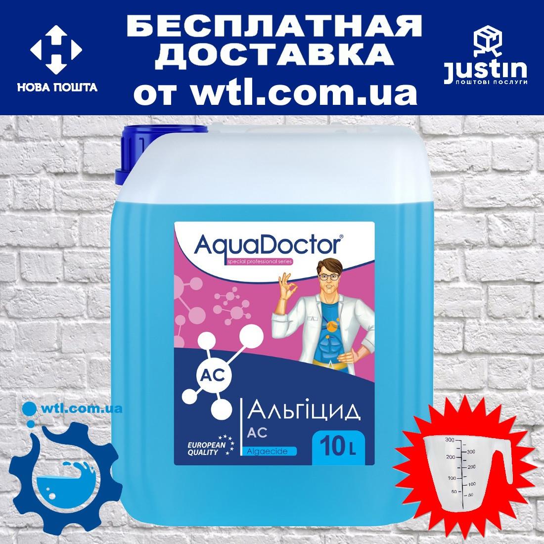 Альгицид Aquadoctor AC 10 л. Жидкость против водорослей и зелени в бассейне. Химия для бассейнов Аквадоктор
