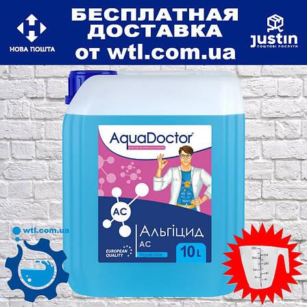 Альгицид Aquadoctor AC 10 л. Жидкость против водорослей и зелени в бассейне. Химия для бассейнов Аквадоктор, фото 2