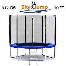 Батут Sky jump 312 см для детей с защитной сеткой, садовий для дома, Спортивные батуты детские