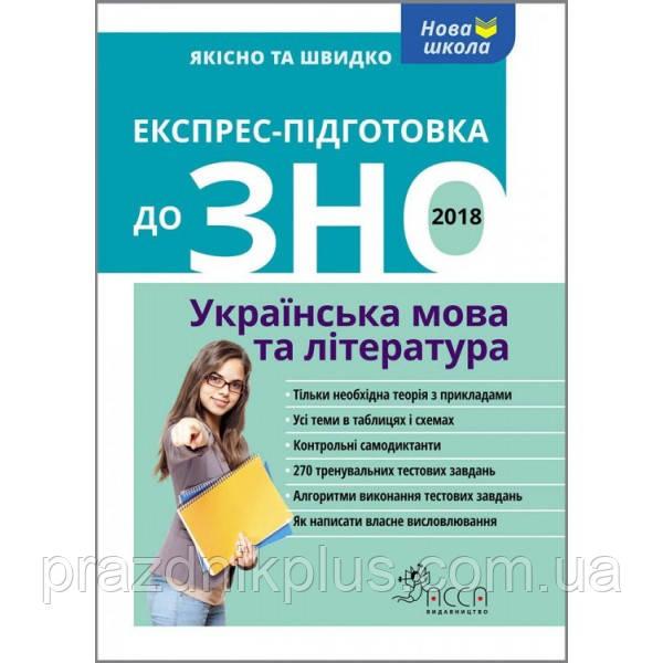 Експрес підготовка до ЗНО: Українська мова та література