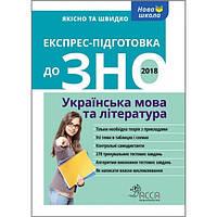 Експрес підготовка до ЗНО: Українська мова та література, фото 1