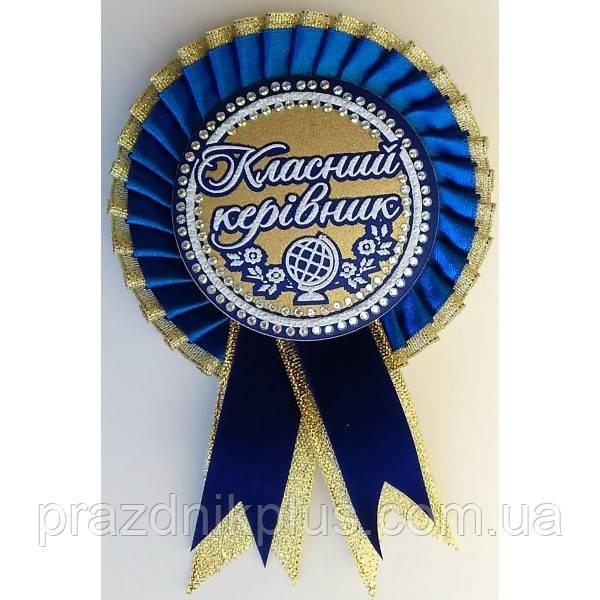 Значок Классный руководитель (синий)