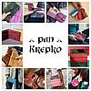 pan Krepko » кожаные изделия ручной работы
