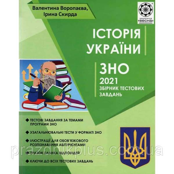 ЗНО 2021 Історія України: Збірник тестових завдань