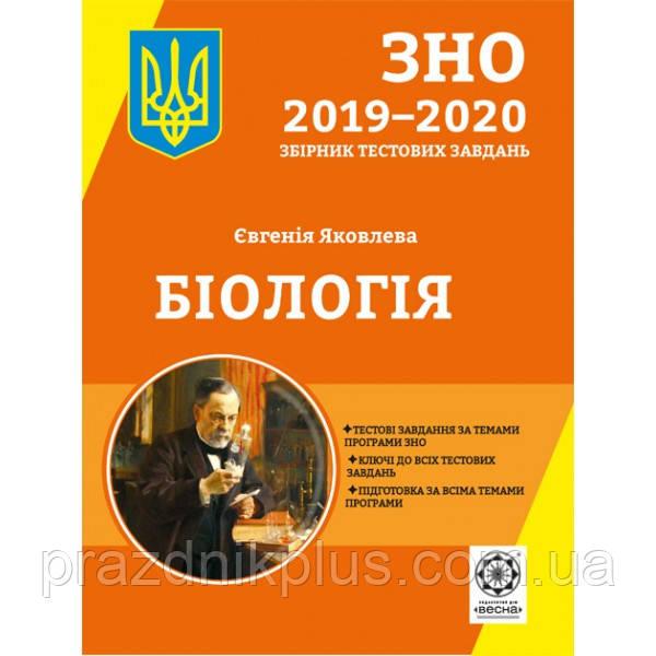ЗНО 2020 Биология. Сборник тестовых заданий