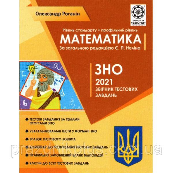 ЗНО 2021 Математика: Збірник тестових завдань