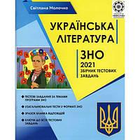 ЗНО 2021 Українська література: Збірник тестових завдань