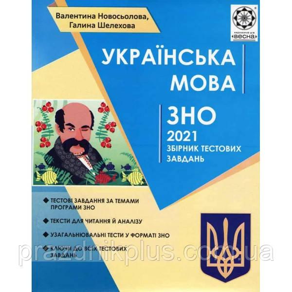 ЗНО 2021 Українська мова: Збірник тестових завдань