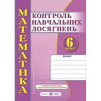 Тетрадь для контроля знаний по математике учащихся 6 класса