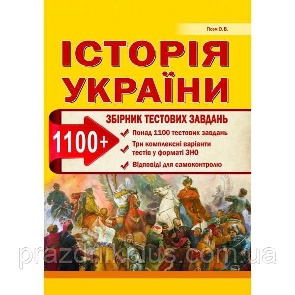 Підготовка до ЗНО: Історія України Збірник тестових завдань (Гісем)