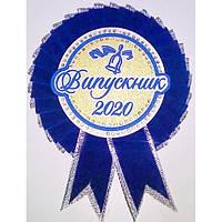 Выпускник 2021. Медаль выпускника (синий с серебром), фото 1