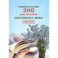 Учимся по тестам ЗНО: Тематические тестовые задания по украинскому языку (2006-2018)