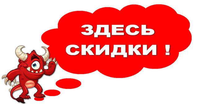 ЗДЕСЬ СКИДКИ ! Доставка по всей Украине ! Оплата при получении !